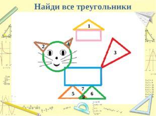 Найди все треугольники 1 2 3 4 5 6 7 8