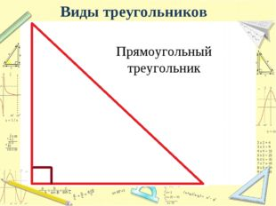 Прямоугольный треугольник Виды треугольников