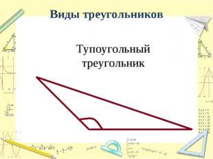 Тупоугольный треугольник Виды треугольников
