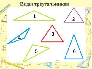 1 2 3 4 5 6 Виды треугольников