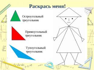 Раскрась меня! Остроугольный треугольник Прямоугольный треугольник Тупоугольн