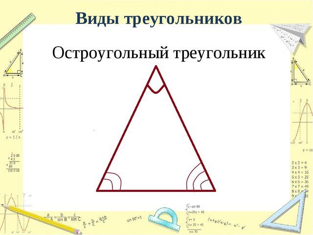 Виды треугольников Остроугольный треугольник