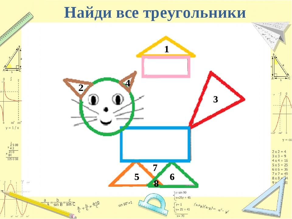 найди треугольники на картинке главная