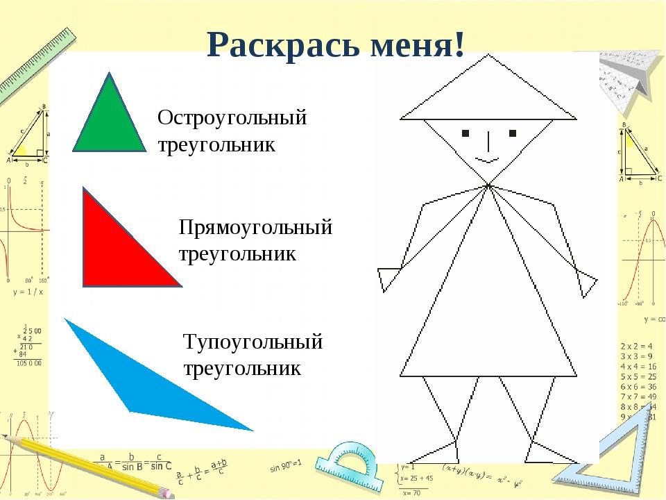 Раскрась меня! Остроугольный треугольник Прямоугольный треугольник Тупоугольн...