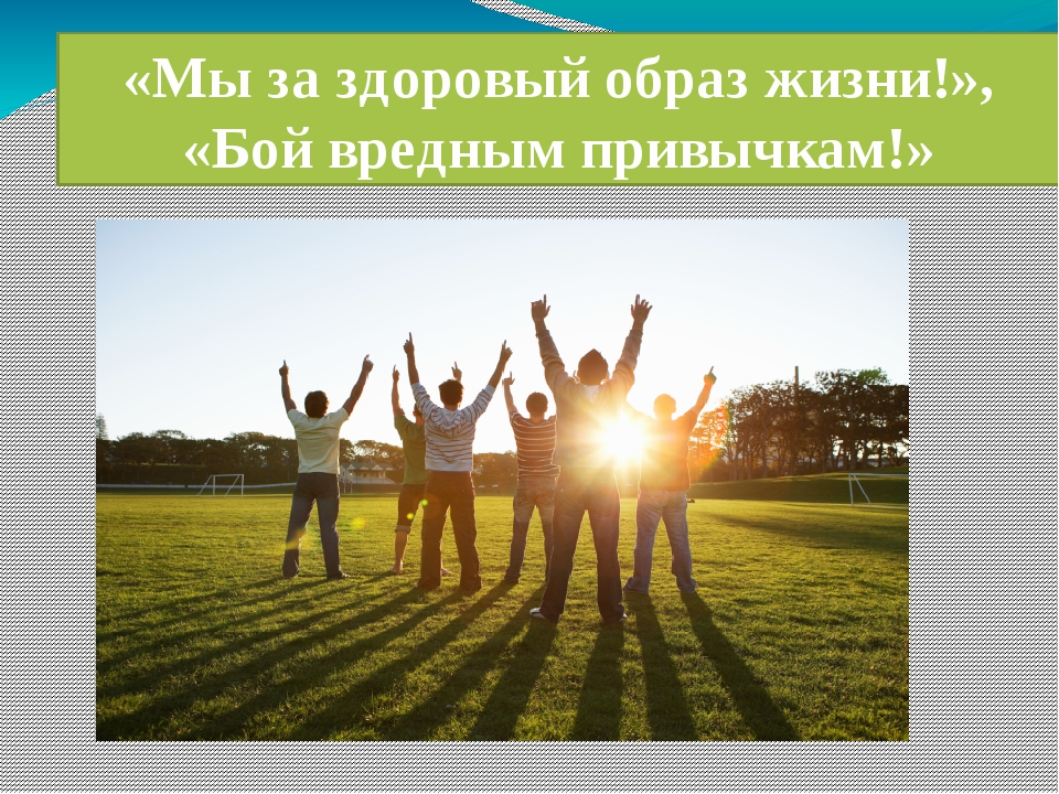 «Мы за здоровый образ жизни!», «Бой вредным привычкам!»