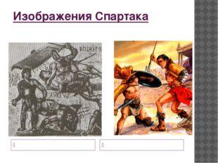 Изображения Спартака Героический прорыв Спартака Сражения гладиаторов
