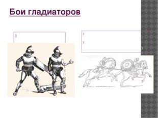 Бои гладиаторов Бои гладиаторов Последний бой Спартака. Прорисовка фрески из