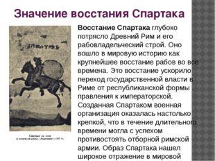 Значение восстания Спартака Восстание Спартака глубоко потрясло Древний Рим и