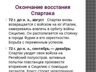 Окончание восстания Спартака 72 г. до н. э., август Спартак вновь возвращает