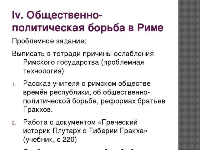 Iv. Общественно-политическая борьба в Риме Проблемное задание: Выписать в тет...