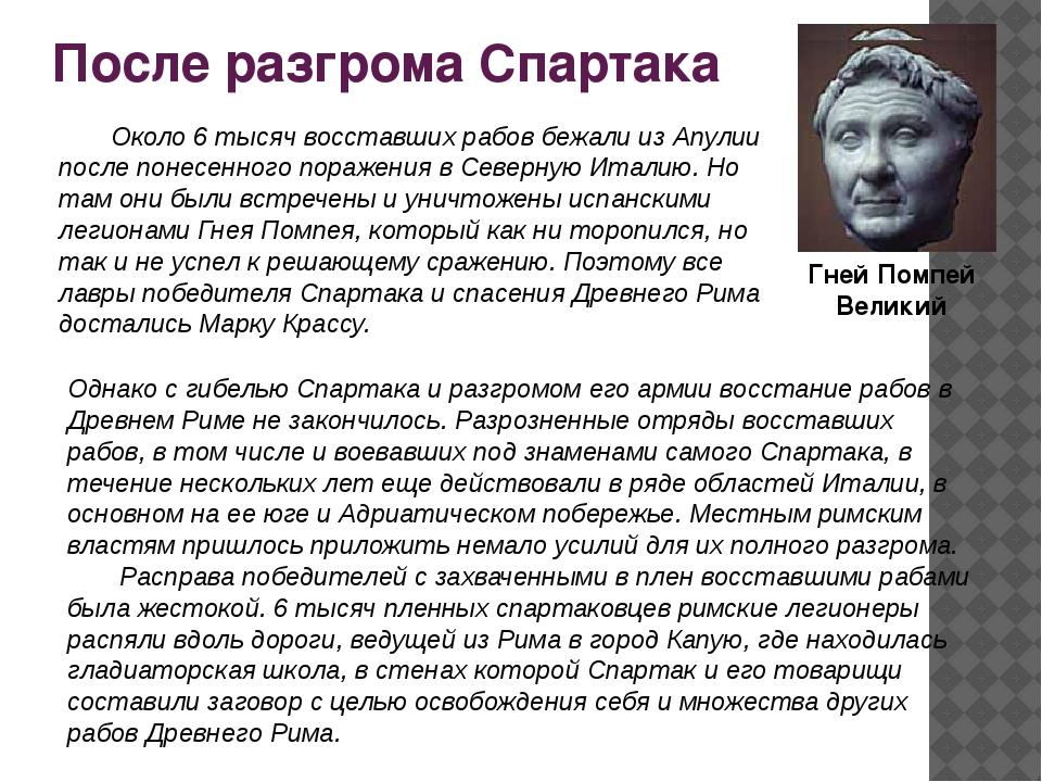 После разгрома Спартака Около 6 тысяч восставших рабов бежали из Апулии посл...
