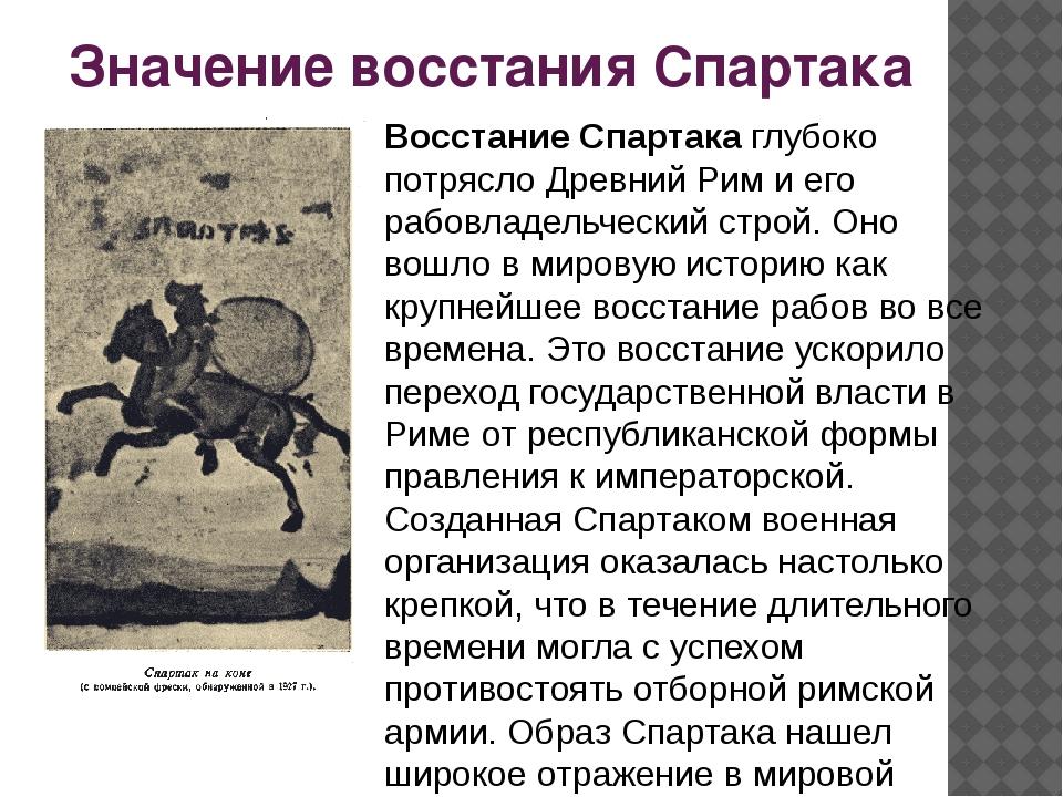 Значение восстания Спартака Восстание Спартака глубоко потрясло Древний Рим и...