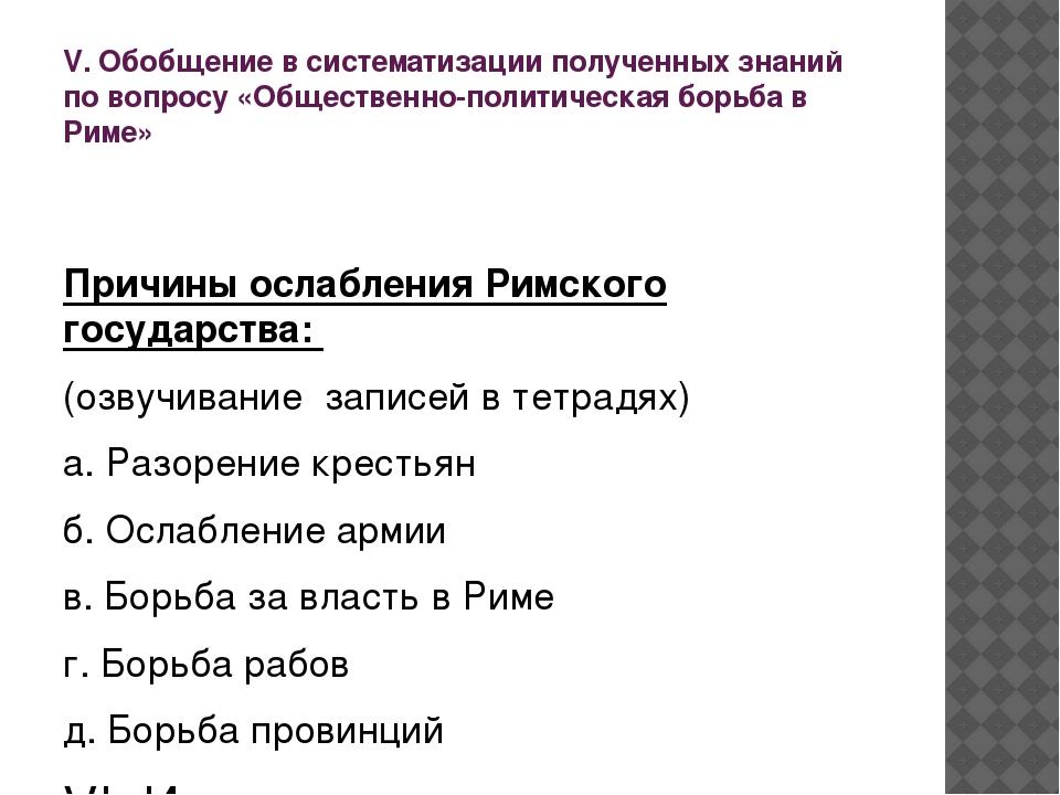 V. Обобщение в систематизации полученных знаний по вопросу «Общественно-полит...