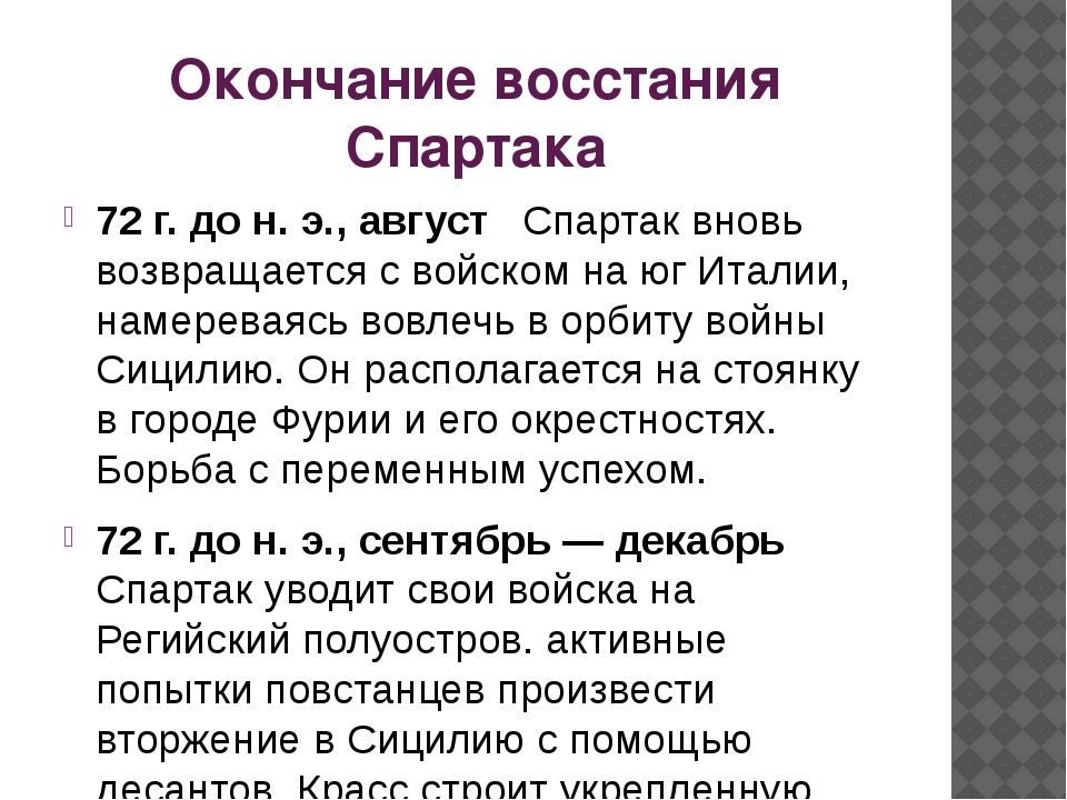 Окончание восстания Спартака 72 г. до н. э., август Спартак вновь возвращает...