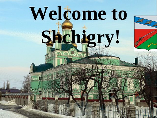 Welcome to Shchigry!