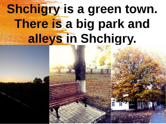 Shchigry is a green town. There is a big park and alleys in Shchigry.