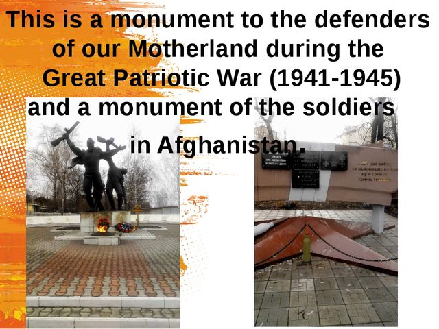 This is a monument to the defenders of our Motherland during the Great Patrio...