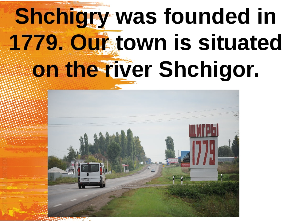 Shchigry was founded in 1779. Our town is situated on the river Shchigor.