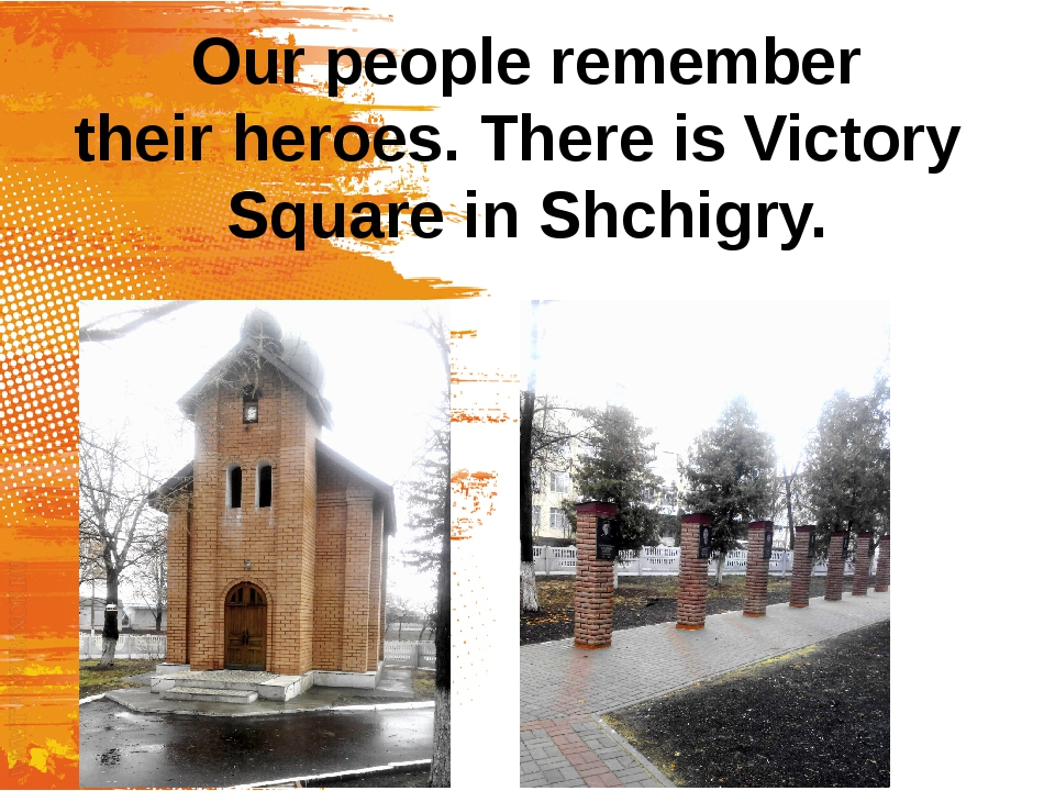 Our people remember their heroes. There is Victory Square in Shchigry.
