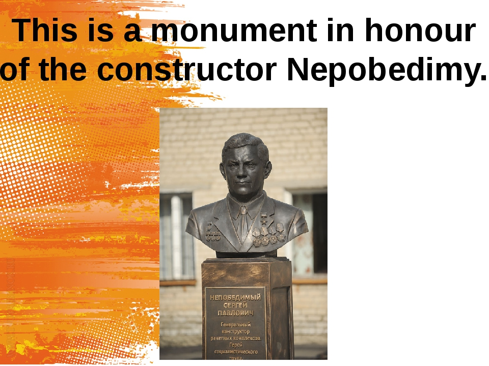 This is a monument in honour of the constructor Nepobedimy.