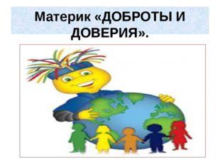 Материк «ДОБРОТЫ И ДОВЕРИЯ».