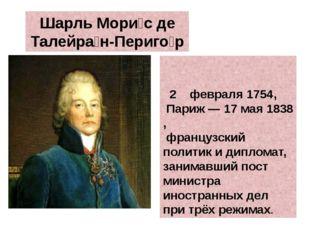 2 февраля1754, Париж—17 мая 1838, французский политик и дипломат, зани