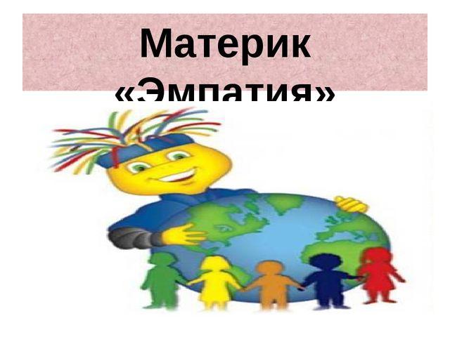 Материк «Эмпатия»