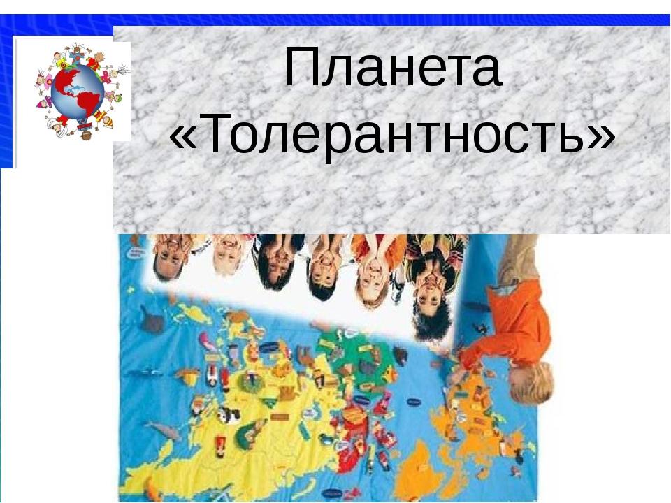 Планета «Толерантность»