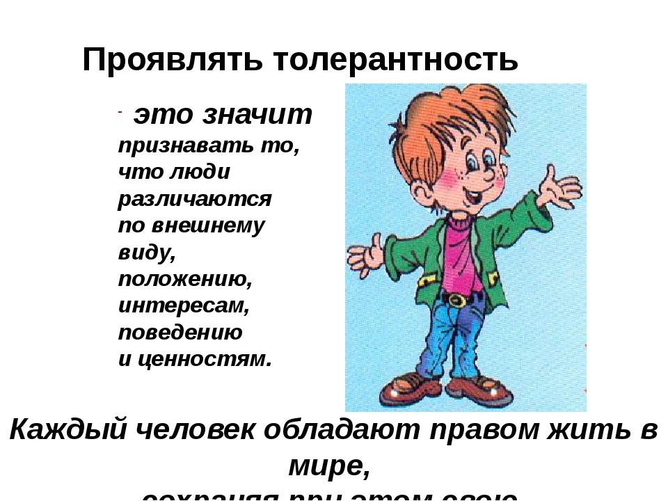 это значит признавать то, что люди различаются по внешнему виду, положению,...