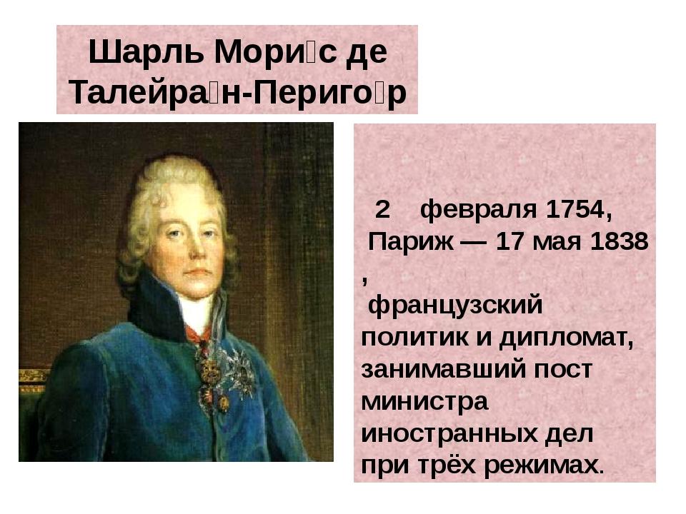 2 февраля1754, Париж—17 мая 1838, французский политик и дипломат, зани...