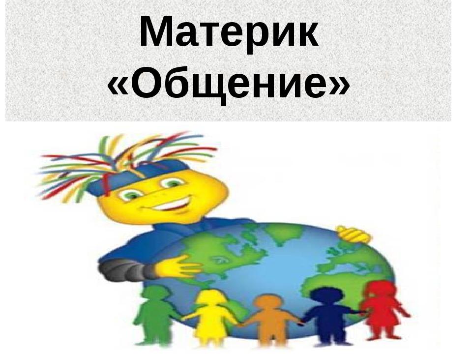 Материк «Общение»