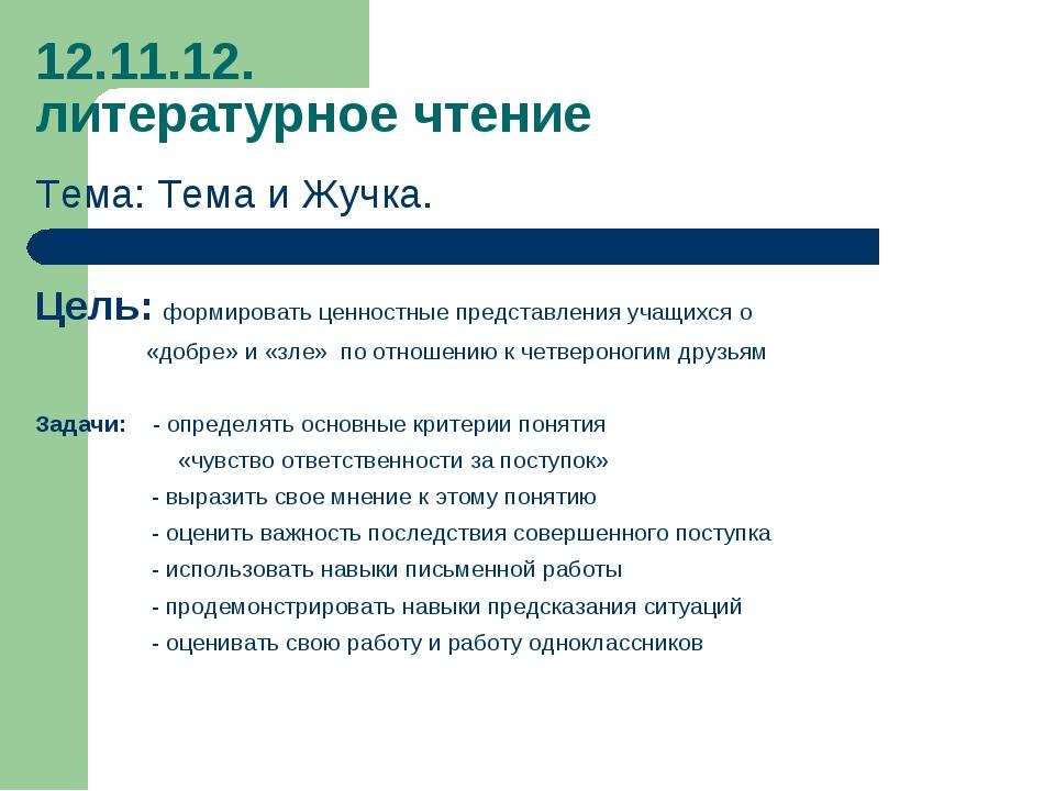 12.11.12. литературное чтение Тема: Тема и Жучка. Цель: формировать ценностны...
