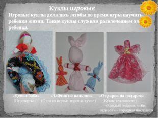 Куклы игровые Игровые куклы делались ,чтобы во время игры научить ребенка жи
