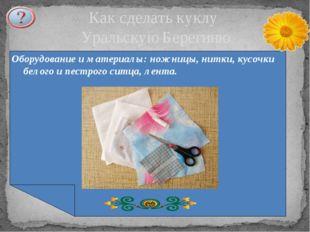 Оборудование и материалы: ножницы, нитки, кусочки белого и пестрого ситца, ле
