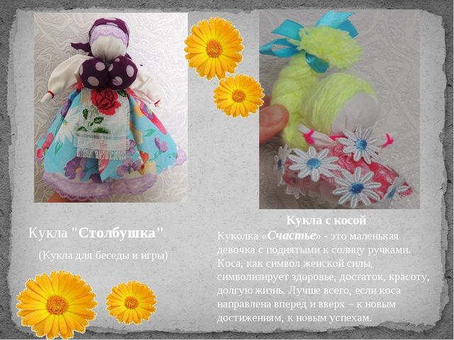 """Кукла """"Столбушка"""" Кукла с косой Куколка «Счастье» - это маленькая девочка с..."""