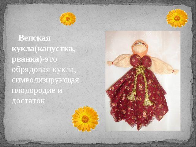 Вепская кукла(капустка, рванка)-это обрядовая кукла, символизирующая плодоро...