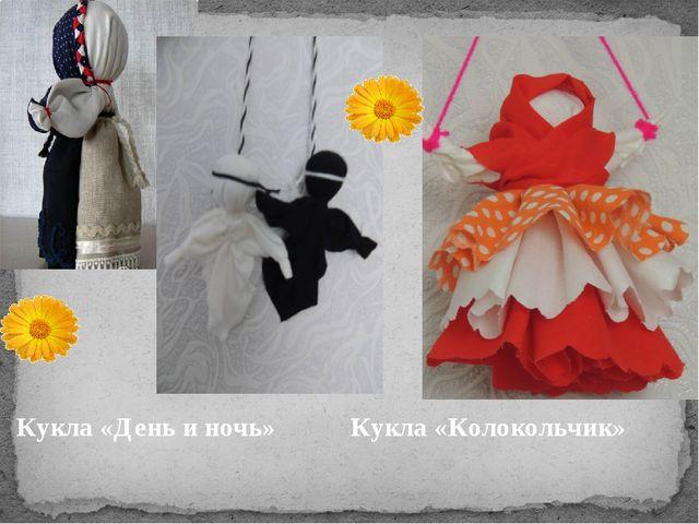 Кукла «День и ночь» Кукла «Колокольчик»