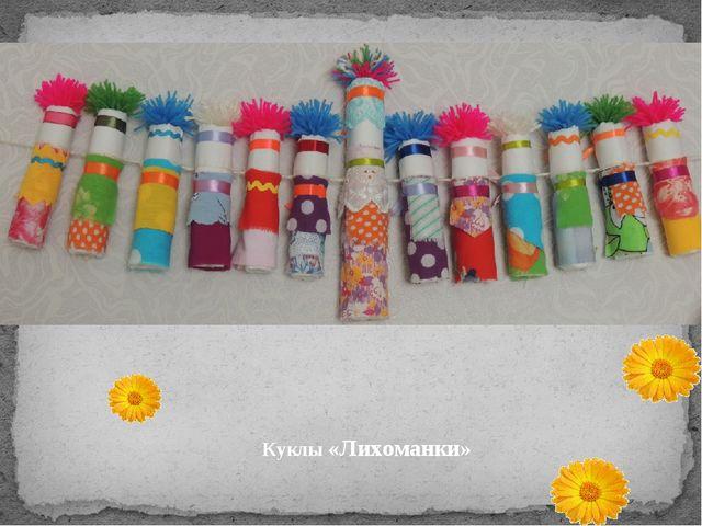 Куклы «Лихоманки»