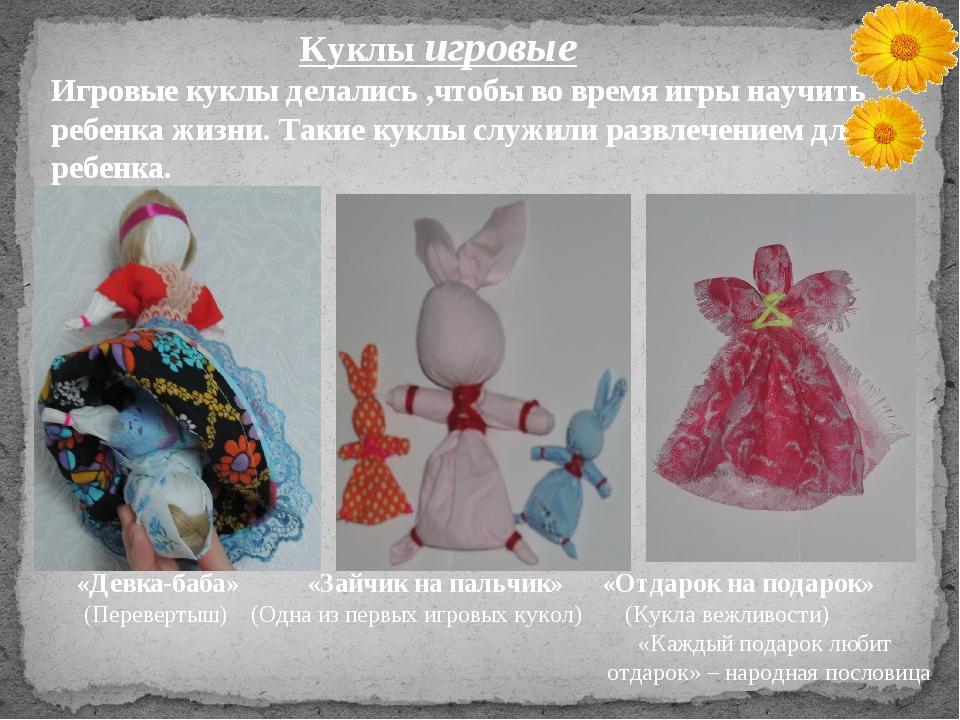 Куклы игровые Игровые куклы делались ,чтобы во время игры научить ребенка жи...