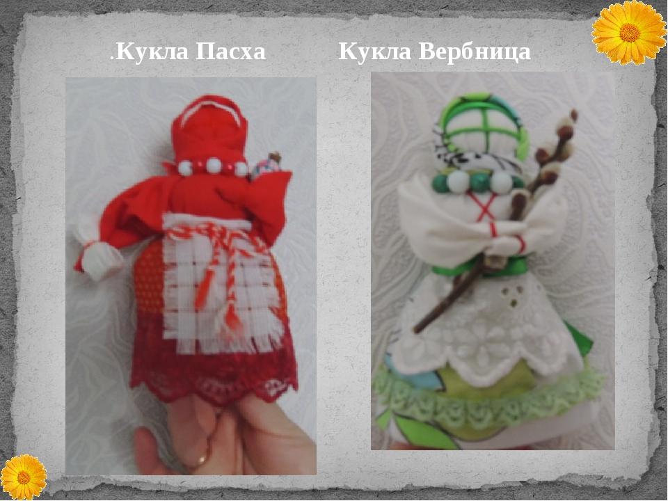 .Кукла Пасха Кукла Вербница