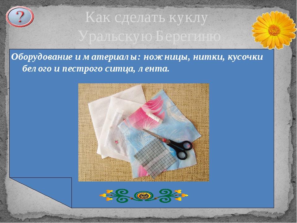 Оборудование и материалы: ножницы, нитки, кусочки белого и пестрого ситца, ле...
