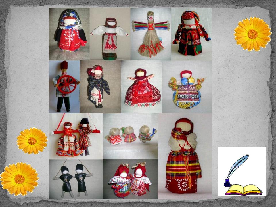 Посмотрите и скажите, чего нет у народных кукол? (нет глаз…) нет лица!