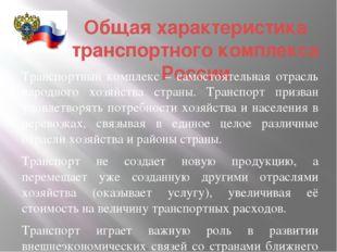 Общая характеристика транспортного комплекса России Транспортный комплекс – с