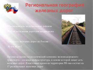 Региональная география железных дорог Обеспеченность экономических районов Ро