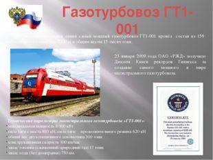 Газотурбовоз ГТ1-001 На экспериментальной линии самый мощный газотурбовоз ГТ1
