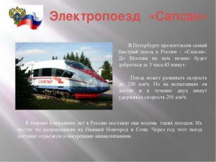 Электропоезд «Сапсан» В Петербурге презентовали самый быстрый поезд в России