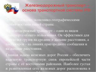 Железнодорожный транспорт – основа транспортной системы РФ Это обусловлено эк