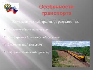 Особенности транспорта Железнодорожный транспорт разделяют на: Транспорт обще