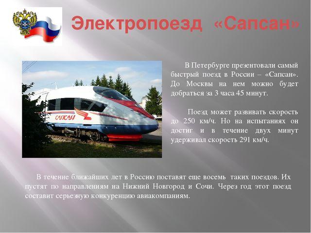 Электропоезд «Сапсан» В Петербурге презентовали самый быстрый поезд в России...