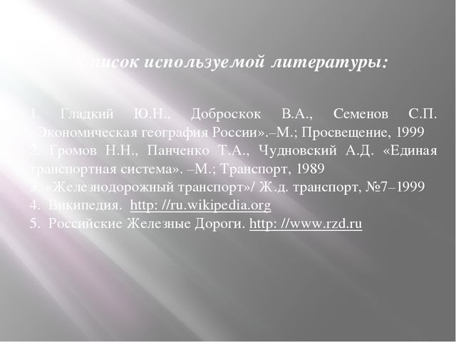Список используемой литературы:  1. Гладкий Ю.Н., Доброскок В.А., Семенов С....